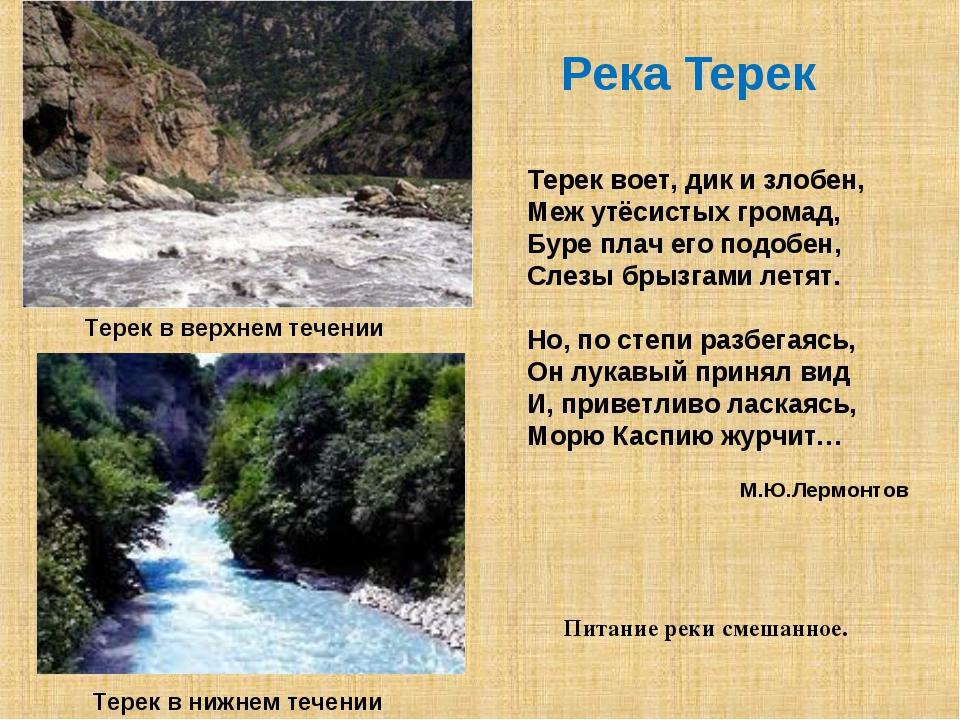 Река Терек Терек в верхнем течении Терек в нижнем течении Питание реки смешан...