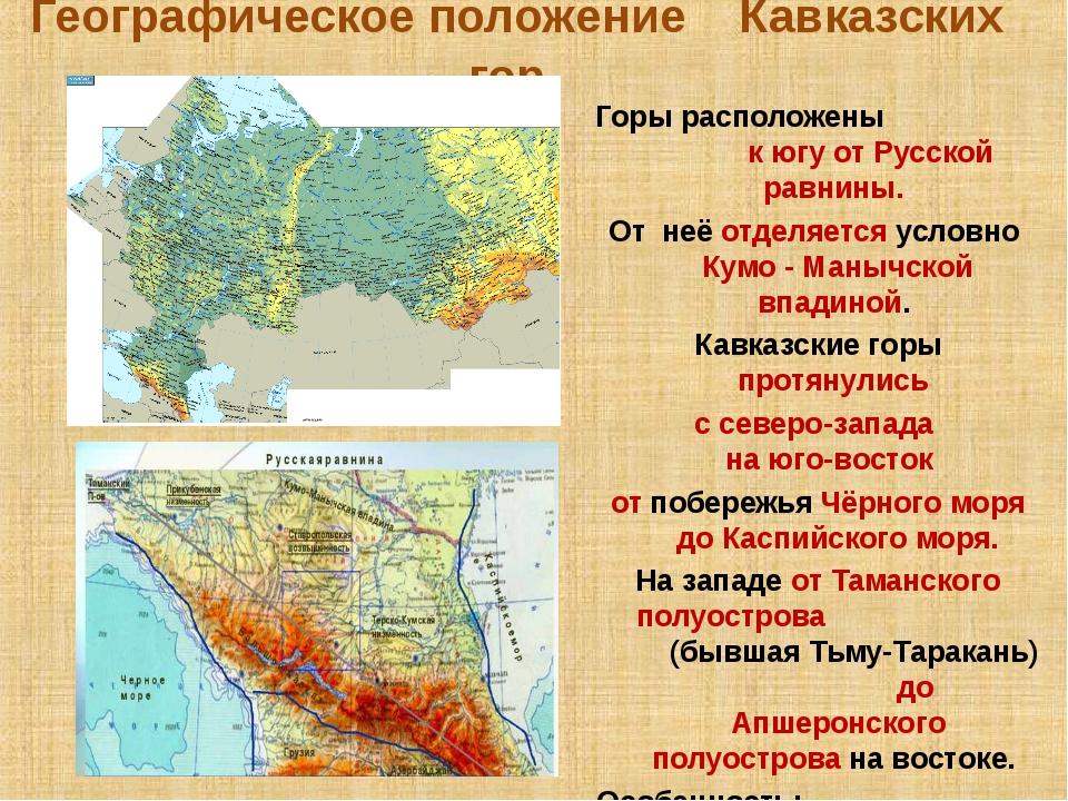 Географическое положение Кавказских гор Горы расположены к югу от Русской ра...