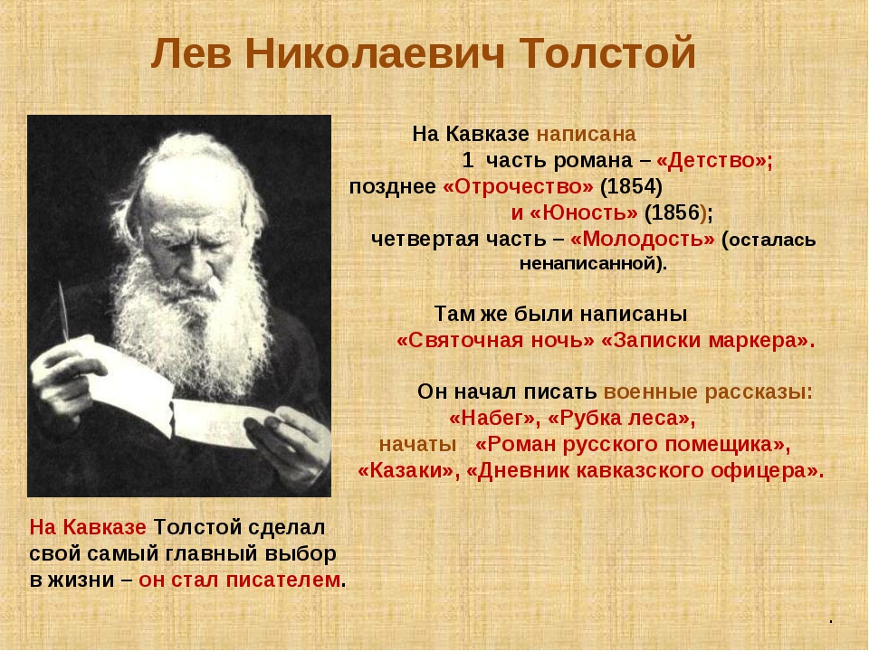 На Кавказе написана 1 часть романа – «Детство»; позднее «Отрочество» (1854)...