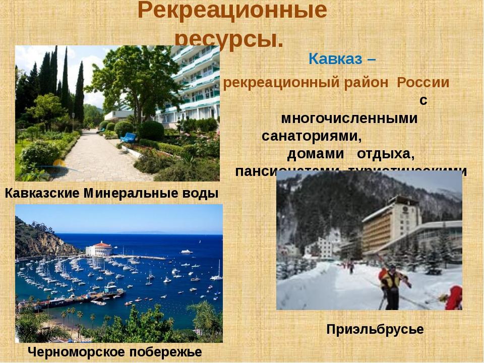 Рекреационные ресурсы. Кавказ – рекреационный район России с многочисленными...