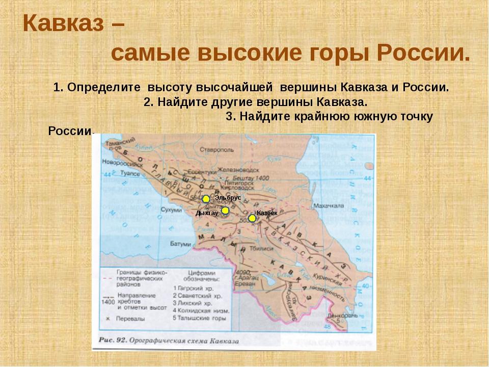 Кавказ – самые высокие горы России. 1. Определите высоту высочайшей вершины К...