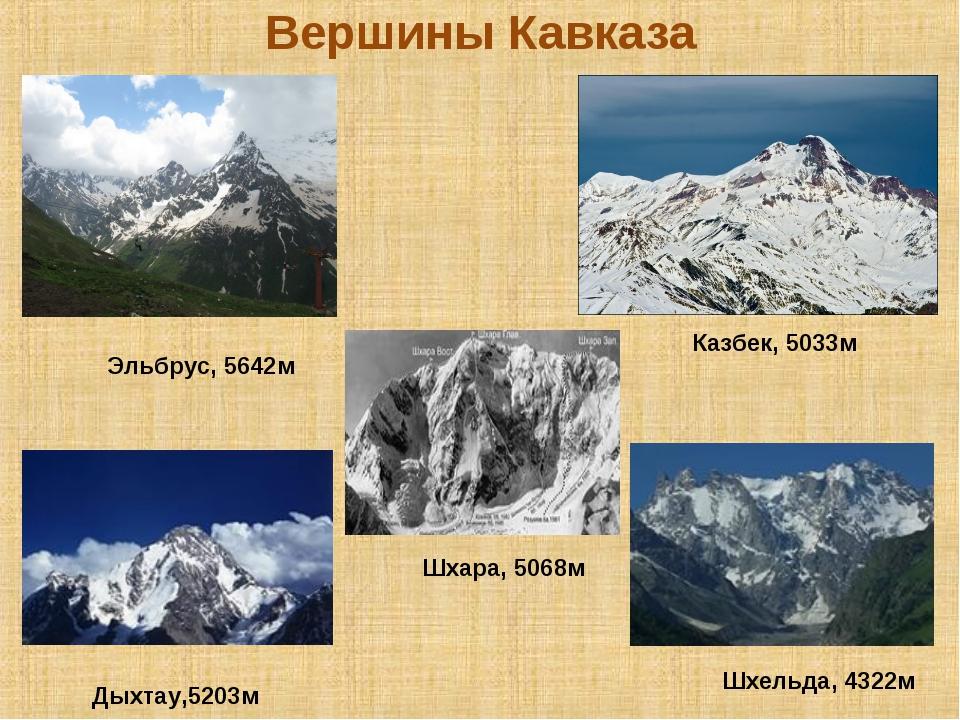 Вершины Кавказа Эльбрус, 5642м Казбек, 5033м Дыхтау,5203м Шхара, 5068м Шхельд...