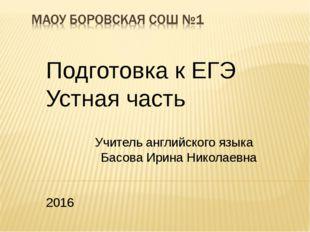 Подготовка к ЕГЭ Устная часть Учитель английского языка Басова Ирина Николаев
