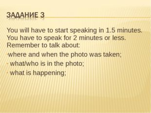 You will have to start speaking in 1.5 minutes. You have to speak for 2 minut
