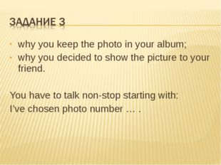 why you keep the photo in your album; why you decided to show the picture to