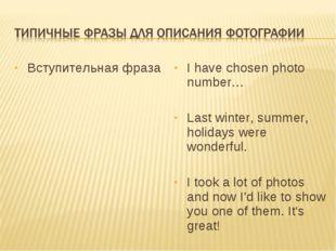 Вступительная фраза I have chosen photo number… Last winter, summer, holidays