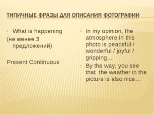What is happening (не менее 3 предложений) Present Continuous In my opinion,