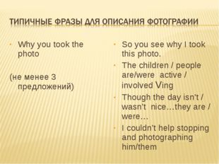 Why you took the photo (не менее 3 предложений) So you see why I took this ph
