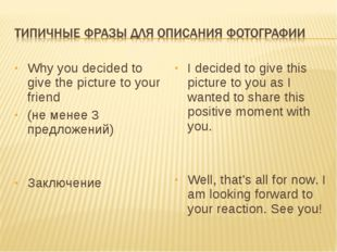 Why you decided to give the picture to your friend (не менее 3 предложений) З