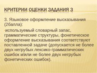 3. Языковое оформление высказывания (2балла): используемый словарный запас, г