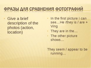Give a brief description of the photos (action, location) In the first pictur