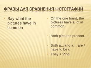 Say what the pictures have in common On the one hand, the pictures have a lot