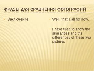 Заключение Well, that's all for now. I have tried to show the similarities an