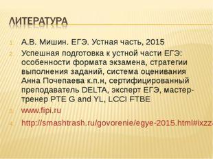 А.В. Мишин. ЕГЭ. Устная часть, 2015 Успешная подготовка к устной части ЕГЭ: о