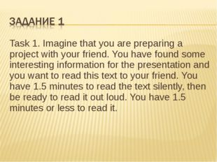 Task 1. Imagine that you are preparing a project with your friend. You have f