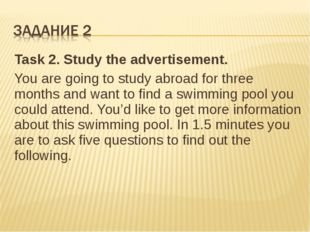 Task 2.Study the advertisement. You are going to study abroad for three mont