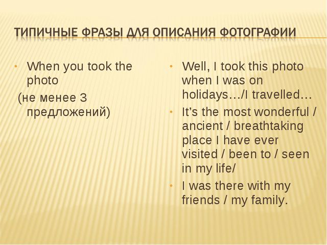 When you took the photo (не менее 3 предложений) Well, I took this photo when...