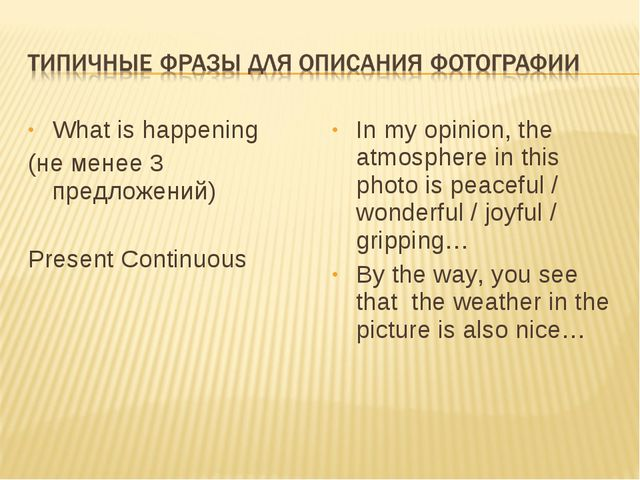What is happening (не менее 3 предложений) Present Continuous In my opinion,...