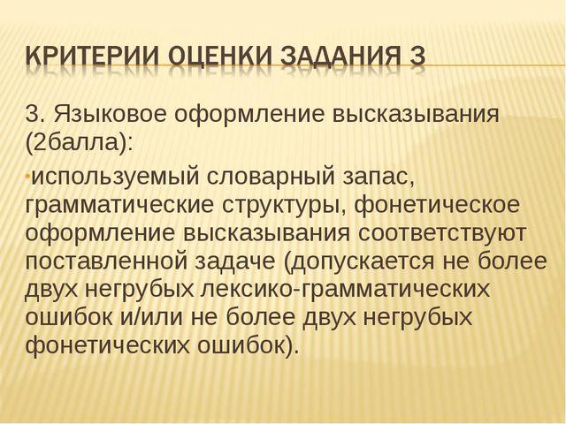 3. Языковое оформление высказывания (2балла): используемый словарный запас, г...