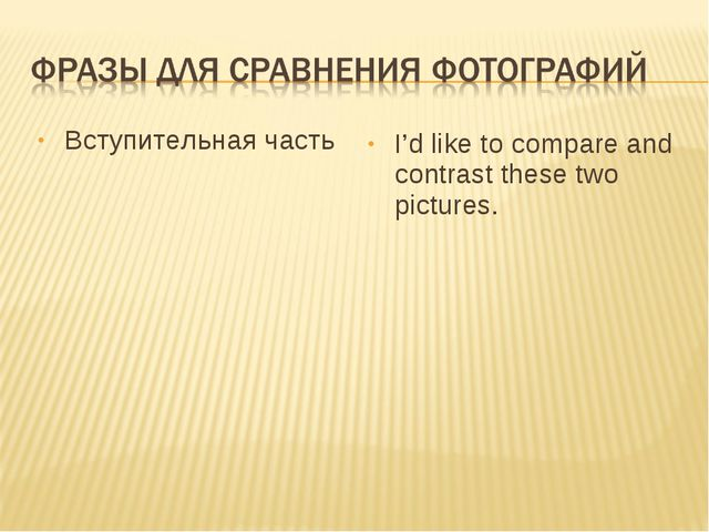 Вступительная часть I'd like to compare and contrast these two pictures.