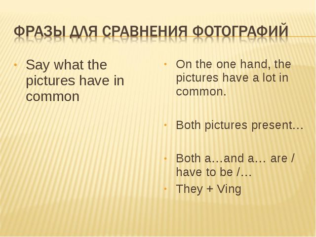 Say what the pictures have in common On the one hand, the pictures have a lot...