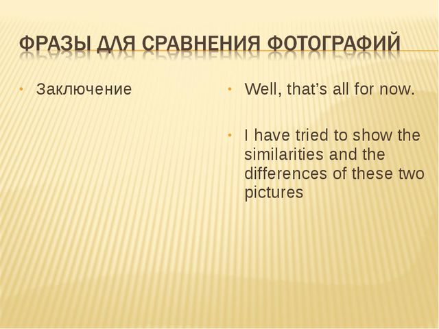 Заключение Well, that's all for now. I have tried to show the similarities an...