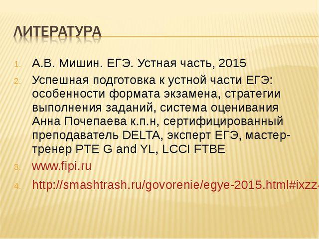 А.В. Мишин. ЕГЭ. Устная часть, 2015 Успешная подготовка к устной части ЕГЭ: о...