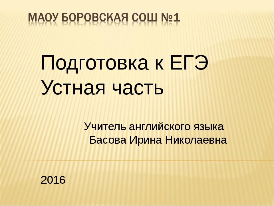 Подготовка к ЕГЭ Устная часть Учитель английского языка Басова Ирина Николаев...