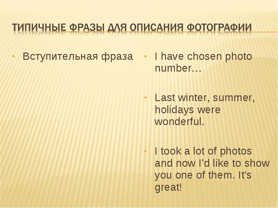 Вступительная фраза I have chosen photo number… Last winter, summer, holidays...