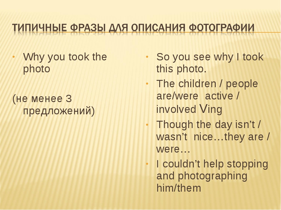 Why you took the photo (не менее 3 предложений) So you see why I took this ph...