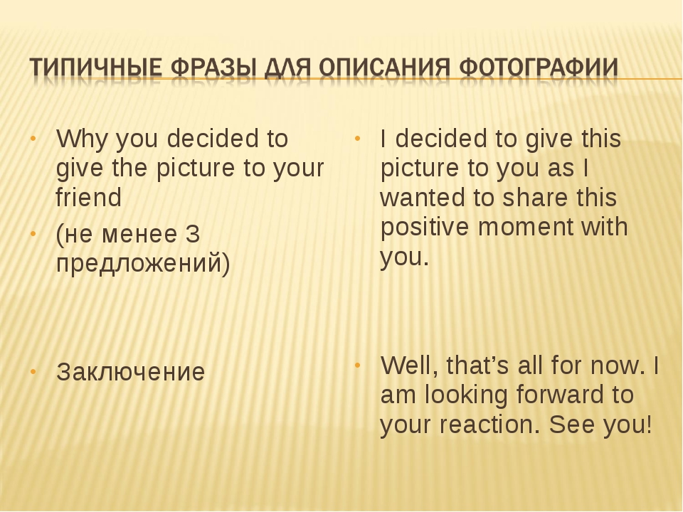 Why you decided to give the picture to your friend (не менее 3 предложений) З...