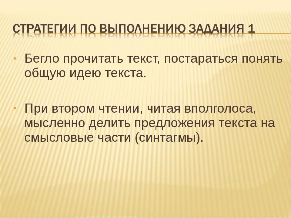 Бегло прочитать текст, постараться понять общую идею текста. При втором чтени...