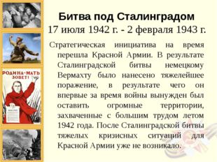 Битва под Сталинградом 17 июля 1942 г. - 2 февраля 1943 г. Стратегическая ини