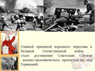 Главной причиной коренного перелома в Великой Отечественной войне стало дост