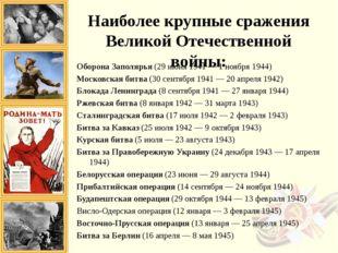 Наиболее крупные сражения Великой Отечественной войны: Оборона Заполярья (29