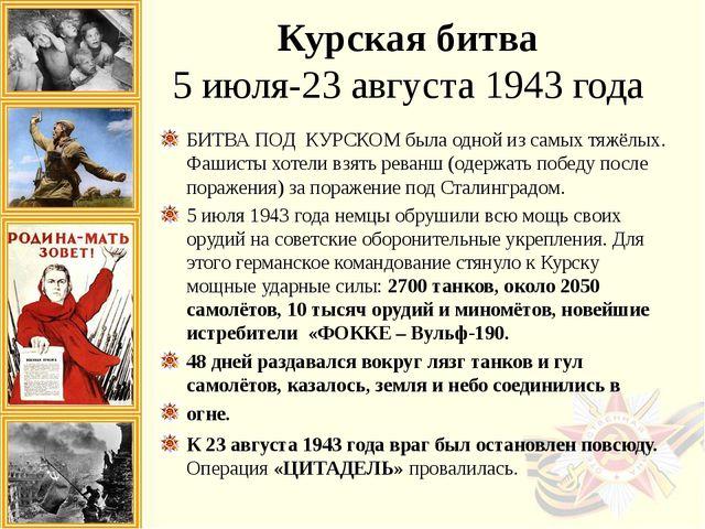 Курская битва 5 июля-23 августа 1943 года БИТВА ПОД КУРСКОМ была одной из сам...
