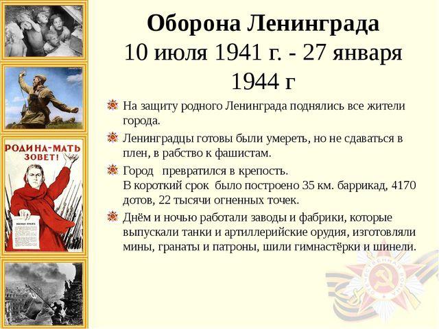Оборона Ленинграда 10 июля 1941 г. - 27 января 1944 г На защиту родного Ленин...