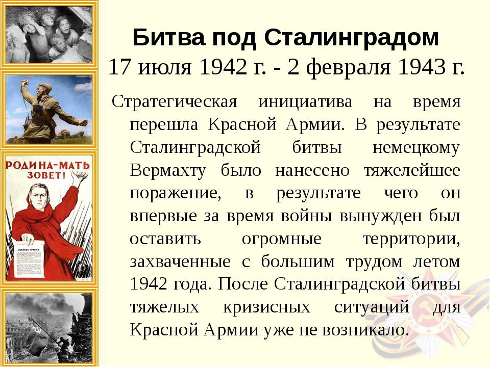Битва под Сталинградом 17 июля 1942 г. - 2 февраля 1943 г. Стратегическая ини...
