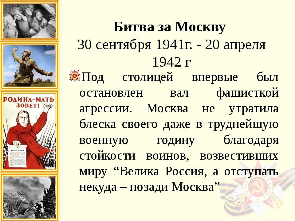 Битва за Москву 30 сентября 1941г. - 20 апреля 1942 г Под столицей впервые б...