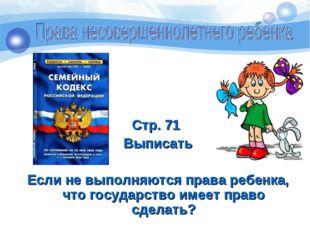 Стр. 71 Выписать Если не выполняются права ребенка, что государство имеет пр