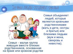 Семья объединяет людей, которые являются кровными родственниками (мать и дет