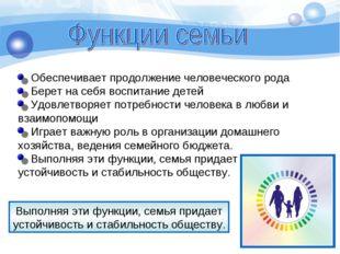 Обеспечивает продолжение человеческого рода Берет на себя воспитание детей У