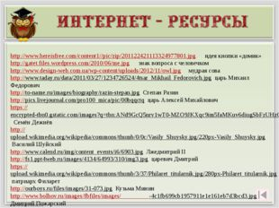 http://100.histrf.ru/upload/iblock/0d3/%D0%A8%D0%B5%D0%B8%D0%BD_%D0%BF%D0%BE%