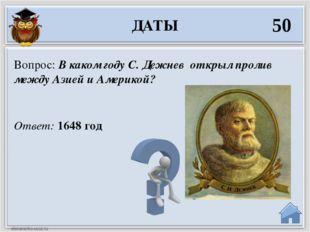 Ответ: 1648 год Вопрос: В каком году С. Дежнев открыл пролив между Азией и Ам