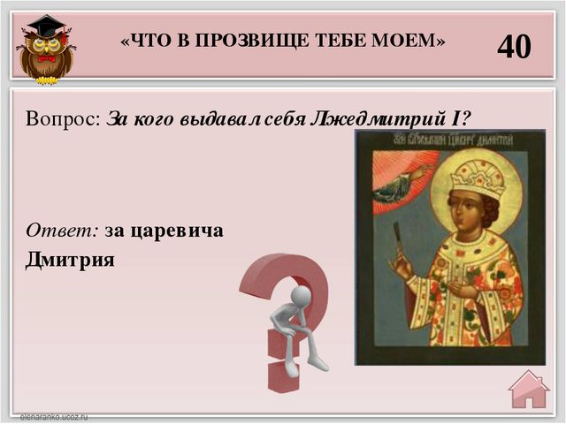 «ЧТО В ПРОЗВИЩЕ ТЕБЕ МОЕМ» 40 Ответ: за царевича Дмитрия Вопрос: За кого выда...