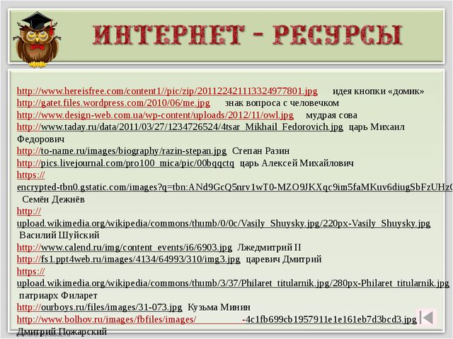 http://100.histrf.ru/upload/iblock/0d3/%D0%A8%D0%B5%D0%B8%D0%BD_%D0%BF%D0%BE%...