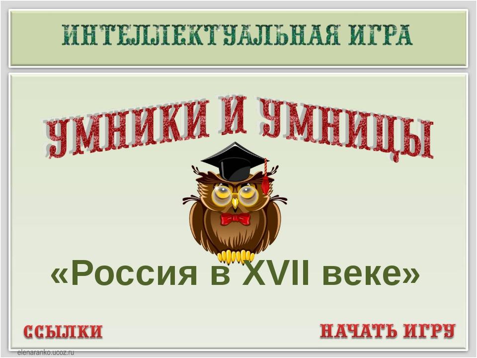 «Россия в ХVII веке»