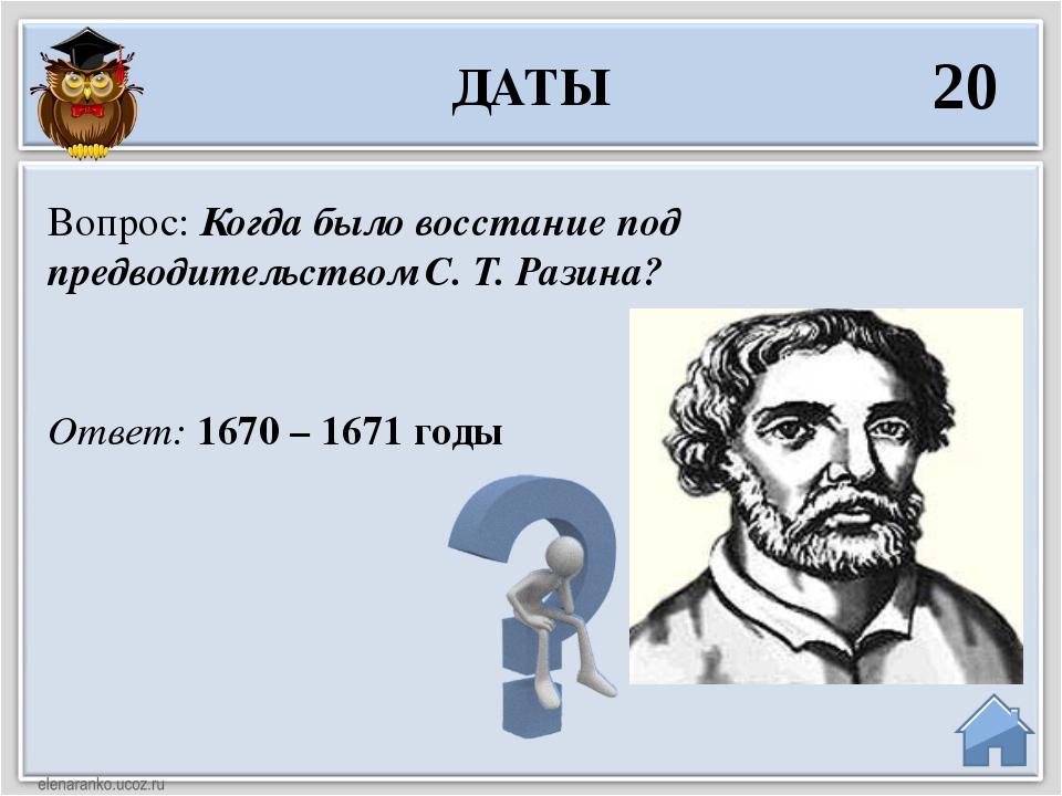 Ответ: 1670 – 1671 годы Вопрос: Когда было восстание под предводительством С....