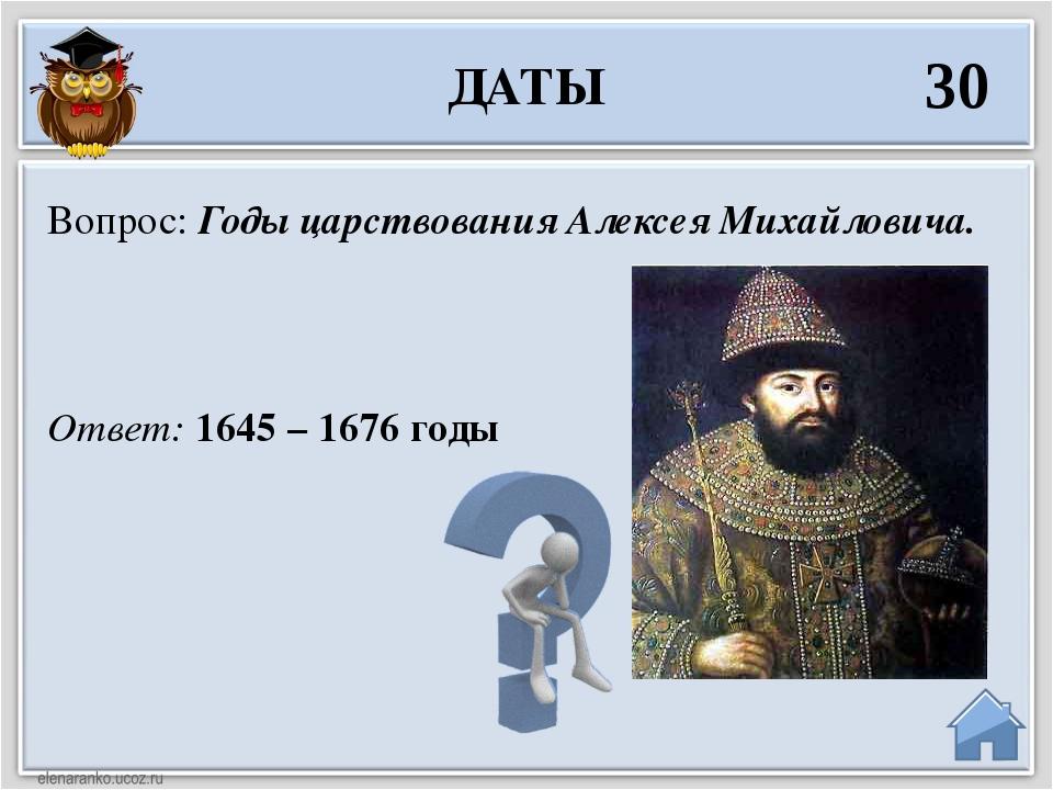 Ответ: 1645 – 1676 годы Вопрос: Годы царствования Алексея Михайловича. ДАТЫ 30