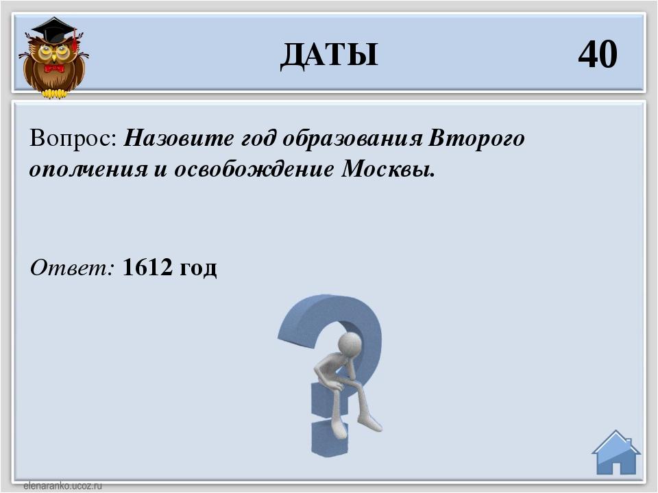 Ответ: 1612 год Вопрос: Назовите год образования Второго ополчения и освобожд...